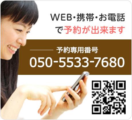 WEB・携帯・お電話で予約が出来ます 予約専用番号:050-5533-7680